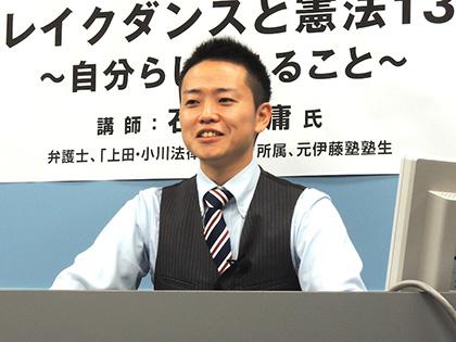 伊藤塾講演