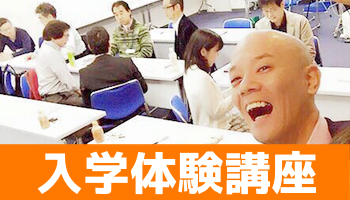 入学体験講座