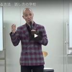 人の感情を変える方法___話し方の学校___日本パブリック・スピーキング協会