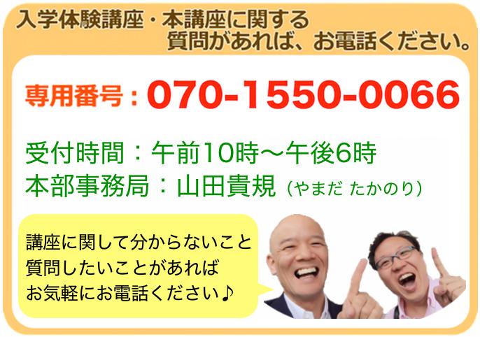 hanashikata-shitumon