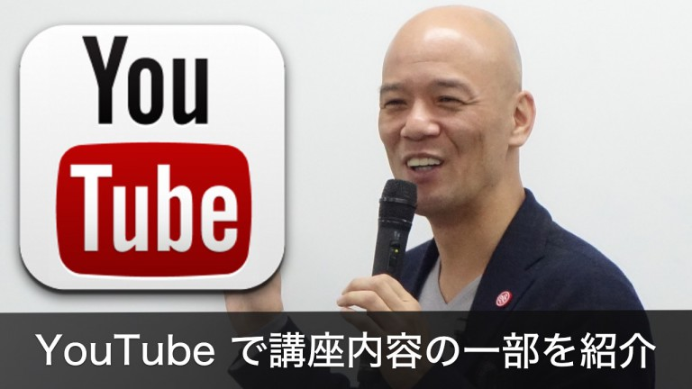 YouTubeで講座内容の一部を紹介