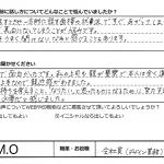 入学体験講座の感想アンケート M.Oさん 女性 会社員デザイン業務