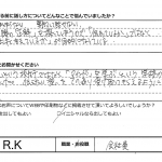 入学体験講座の感想アンケート R.K 女性 会社員