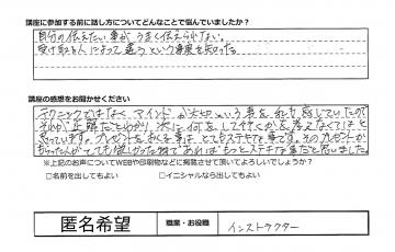 入学体験講座の感想アンケート 匿名希望さん 女性 インストラクター